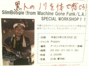 SkimBoogie Special Workshop